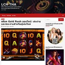 สล็อต Gold Rush ออนไลน์: เล่นง่ายและชนะง่ายสำหรับผู้เล่นใหม่