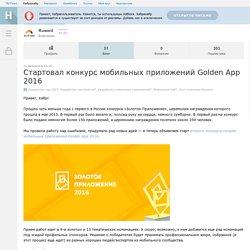 Стартовал конкурс мобильных приложений Golden App 2016 / Хабрахабр