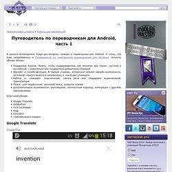 Путеводитель по переводчикам для Android, часть 1: Google Translate, GoldenDict, Fora Dictionary, Bigg, ColorDict, «Офлайновые словари»
