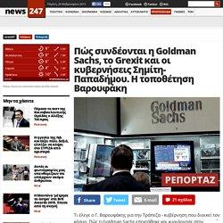 Πώς συνδέονται η Goldman Sachs, το Grexit και οι κυβερνήσεις Σημίτη-Παπαδήμου. Η τοποθέτηση Βαρουφάκη
