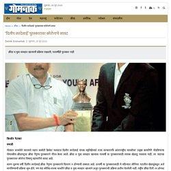 Goa News in Marathi