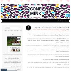 איימת הבורסקאים! עור טבעוני, ירוק, מתכלה ולגמרי לא סינטטי | Gone With The Mink