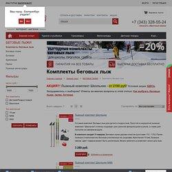 Комплекты беговых лыж купить в Екатеринбурге в интернет магазине GoodSport5