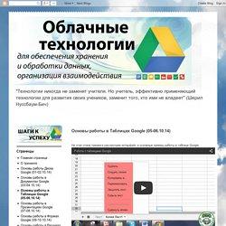 Облачные технологии: Основы работы в Таблицах Google (05-06.10.14)