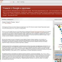 Саммит Google в Пскове - Часть 1