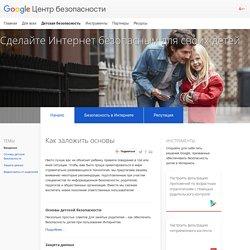 Начало – Детская безопасность – Центр безопасности – Google