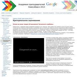 Критериальное оценивание - Сибирская Академия преподавателей Google