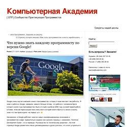 Что нужно знать каждому программисту по версии Google!