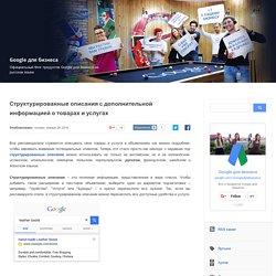 Google для бизнеса: Структурированные описания с дополнительной информацией о товарах и услугах