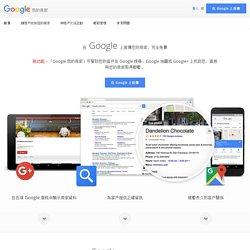 Google 我的商家
