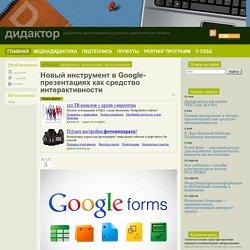 Новый инструмент в Google-презентациях как средство интерактивности