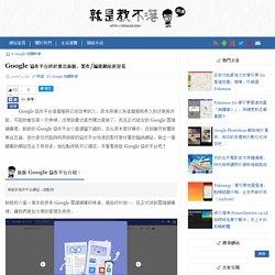 Google 協作平台簡易文字操作說明