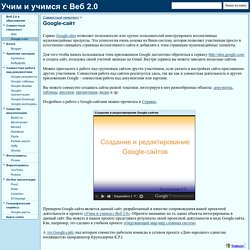 Google-сайт - Учим и учимся с Веб 2.0