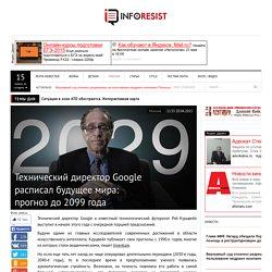 Технический директор Google расписал будущее мира: прогноз до 2099 года