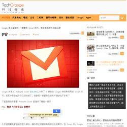 Google 員工偏愛的 7 個實用 Gmail 技巧,取消寄出郵件功能必學
