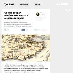 Google собрал необычные карты в онлайн-галерею