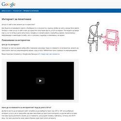 Интернет за почетнике – Упознајте веб – Добро је знати – Google