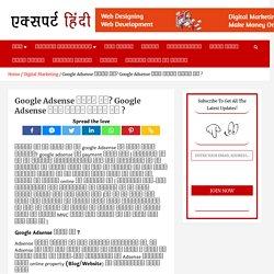 Google Adsense क्या है? Google Adsense काम कैसे करता है ? - Expert Hindi