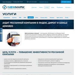 Аудит рекламных кампаний в Яндекс Директ и Google Adwords - NewMark