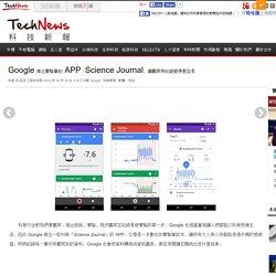 Google 推出實驗筆記 APP:Science Journal,讓觀察與紀錄變得更容易
