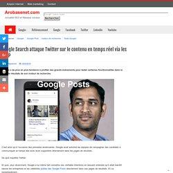 Google Search attaque Twitter sur le contenu en temps réel via les SERP