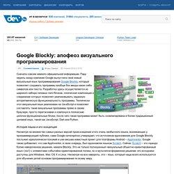 Google Blockly: апофеоз визуального программирования