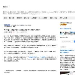 Google 玩遊戲學程式中文化線上課程 Blockly Games