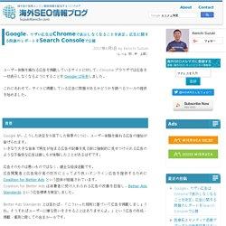 Google、ウザい広告はChromeで表示しなくなることを決定。広告に関する問題のレポートをSearch Consoleで公開