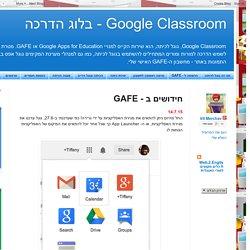 Google Classroom - בלוג הדרכה: חידושים ב - GAFE