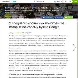 9 специализированных поисковиков, которые по-своему лучше Google / computerra.ru / Surfingbird.ru