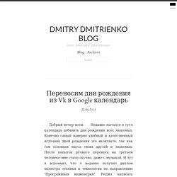 Переносим дни рождения из Vk в Google календарь - Dmitry Dmitrienko Blog