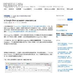 Jason9464 added: 用 Google Docs 畫五線譜教學!音樂課老師學生必備