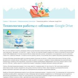 Технология работы с «облаком» Google Drive