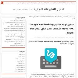 تحميل لوحة مفاتيح Google Handwriting Input APK التحديث الاخير الذي يدعم اللغة العربية
