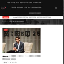 Google's gift to India, will invest so many crores