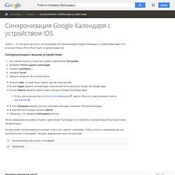 Синхронизация GoogleКалендаря с устройством iOS - Cправка - Календарь