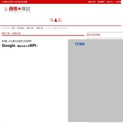 Google、微軟為何不用KPI? - 精選文章 - 商業周刊
