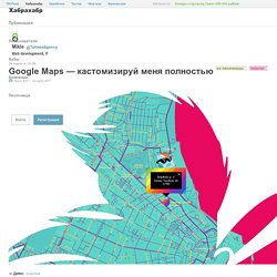 Google Maps — кастомизируй меня полностью