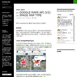 使用 Google Maps API (v3) 中的 Image Map Type