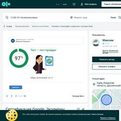 Сертификация Google. Экзамены Google. Ответы на любую сертификацию! - Реклама / полиграфия / маркетинг / интернет Киев на Olx