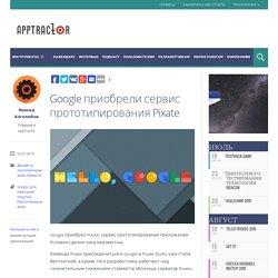 Google приобрели сервис прототипирования Pixate