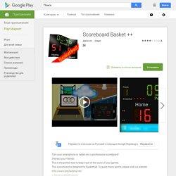 Приложения на Google Play– Scoreboard Basket ++