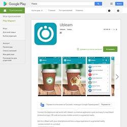 Приложения в Google Play– Ubleam