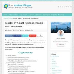 Google+ от А до Я. Руководство по использованию Google Plus