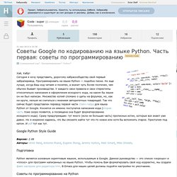 Советы Google по кодированию на языке Python. Часть первая: советы по программированию