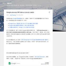 Google 試算表批量 QR Code 產生器外掛全自動製作