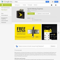 Приложения на Google Play – Sprint Money Express