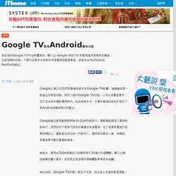 Google TV增強Android應用功能