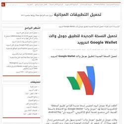 تحميل النسخة الجديدة لتطبيق جوجل والت Google Wallet اندرويد