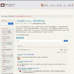 將 Google 搜尋框整合至 WordPress « MUKI space*